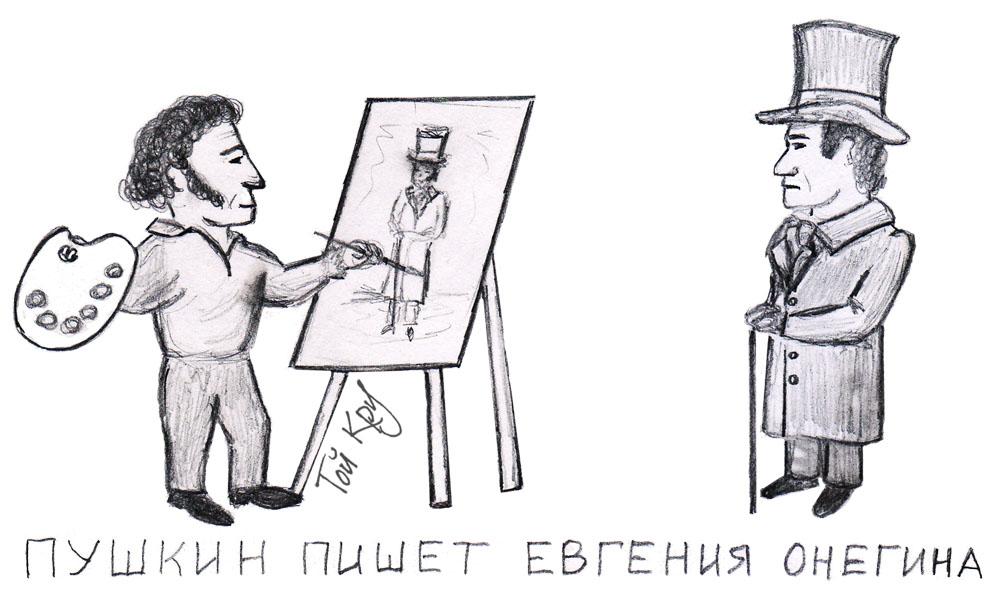 Пушкин пишет Онегина